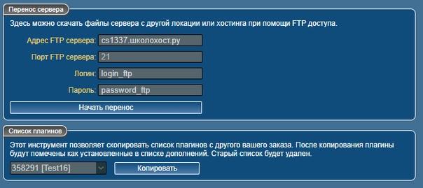 Переезд на CSserv.Ru +Бонус 30 дней аренды., изображение №3