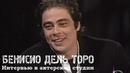 Бенисио дель Торо Интервью в Актерской студии Benicio del Toro Inside the Actors Studio