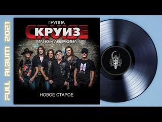 Группа Матвея Аничкина Круиз - НОВОЕ Старое (2021) (Rock / Hard Rock)