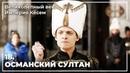 Султан Ибрагим Взошел На Трон Великолепный век. Империя Кёсем