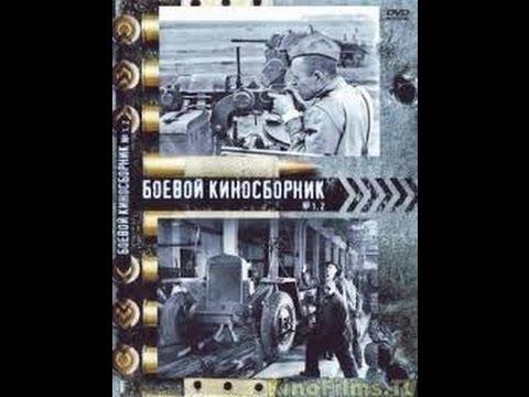 Боевой киносборник № 3 Fighting Film Collection 3 1941 фильм смотреть онлайн