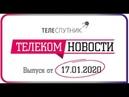 «Телеспутник-Экспресс». «Кинопоиск» против кокаина, 80 млн руб. на «Чистое небо», Носков уходит?