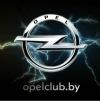 Белорусский Опель Клуб (Opel Club Belarus)