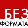 Новости Перми BezFormata.Ru
