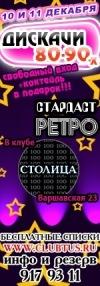 ДИСКАЧИ 80-90-х в клубе СТОЛИЦА!!! 10 и 11 декабря 22.00!!!.()координатор