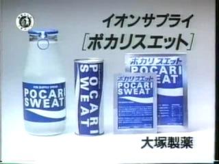 все рекламы Pocari Sweat с 1980 по 1995