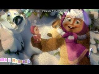 «Основной альбом» под музыку песня из мультика Маша и Медведь - прикольная детская песенка. Picrolla