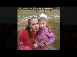 День рождение моей любимой Лерочки под музыку Лерочкааааа моя любимая ** С Днём Рождения Лерочка мась * Picrolla