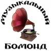 ۞ Музыкальный БОМОНД ۞