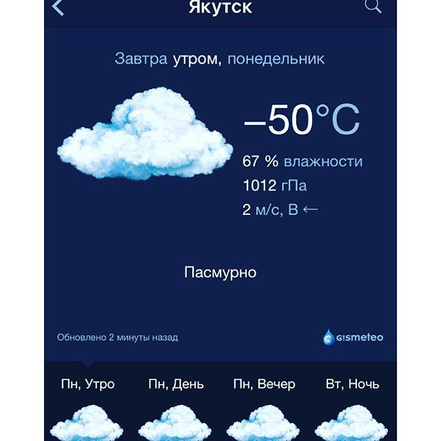Мария Чаадаева: Кто-нибудь есть из Якутска?? Скажите как вы там???? Не могу даже представить😱😱😱❄️❄️❄️ #МОРОЗ #ХОЛОД #truerussia