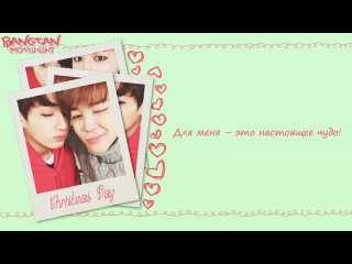[RUS SUB] Jimin & Jungkook – Christmas Day (Justin Bieber 'Mistletoe' cover)