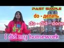Английский Язык: Irregular Verbs / Неправильные Глаголы / Урок 46 / Ирина Шипилова