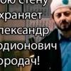 АлександрНестеренко
