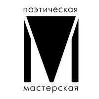Логотип Поэтическая Мастерская / ПМ