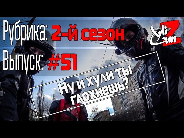 XyliGun Online 51 Ну и хули ты глохнешь