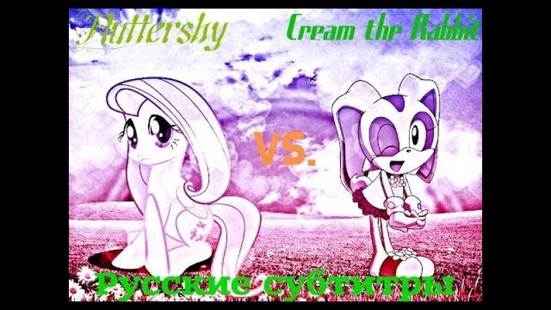 Fluttershy vs Cream the Rabbit Русские Субтитры