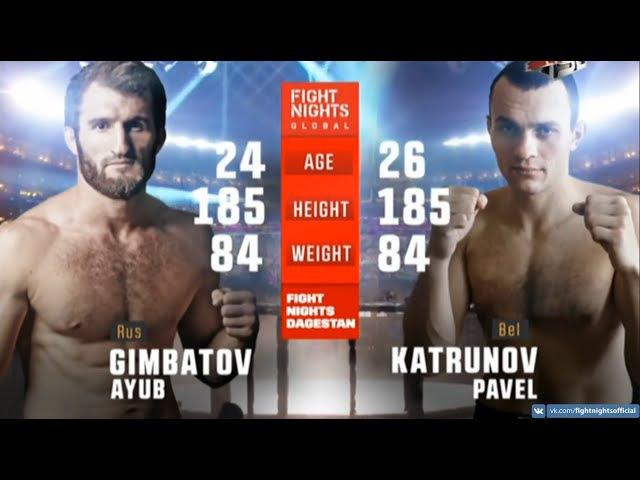 Аюб Гимбатов vs. Павел Катрунов Ayub Gimbatov vs. Pavel Katrunov
