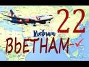 Вьетнам 2016. Часть 22. Куда-то забрели