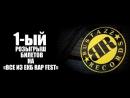1-ый Розыгрыш билетов на «ВСЕ ИЗ ЕКБ RAP FEST»