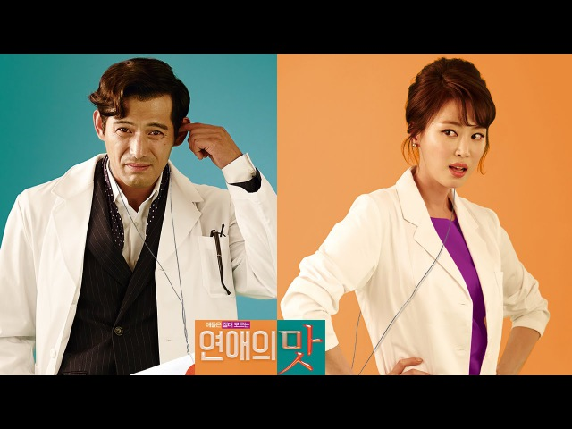 Любовная клиника Love Clinic Taste of Love Корея 2015 г фильм