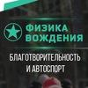 ФИЗИКА ВОЖДЕНИЯ КАРЕЛИЯ / FIZIKA IRON TEAM