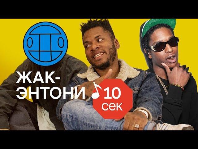 Узнать за 10 секунд ЖАК ЭНТОНИ угадывает треки Enjoykin Noize MC и еще 33 хита