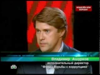 Владимир Ашурков в программе НТВшники