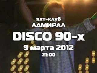 """Концерт DISCO-90 """"Для милых дам"""" 9 марта 2012 яхт-клуб Адмирал."""