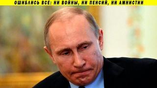 Скрытый смысл Путинского послания! Преемник, предательство или маразм вместо реформ