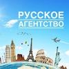 Русское Агентство