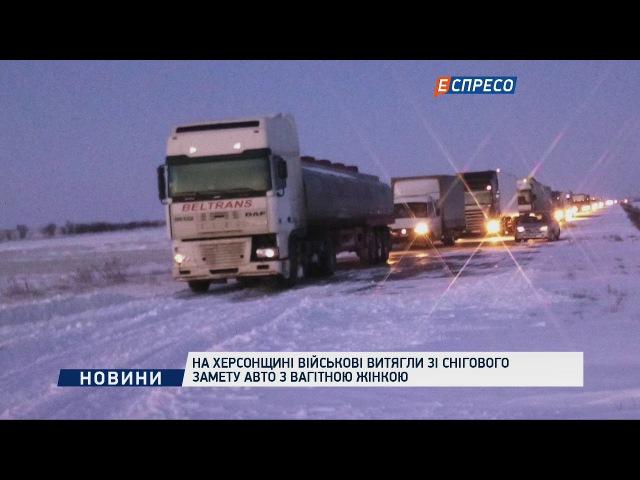 На Херсонщині військові витягли зі снігового замету авто з вагітною жінкою