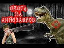 ОХОТИМСЯ НА ДИНОЗАВРОВ! / Carnivores Dinosaur Hunter Reborn
