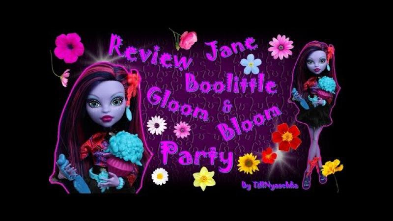 Обзор куклы Монстер Хай Джейн Булитл Gloom and Bloom Monster High Jane Boolittle