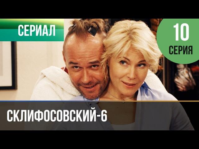 Склифосовский 6 сезон 10 серия Склиф 6 Мелодрама Фильмы и сериалы Русские мелодрамы