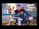 Прохождение Grand Theft Auto V GTA 5 с Русской озвучкой Часть 9 Добавить в друзья