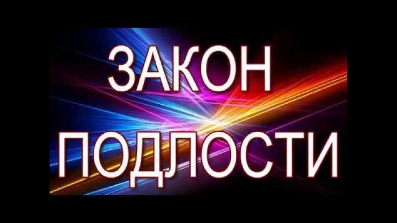 8. Вадим Зеланд - Закон подлости.