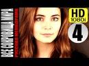 Все сокровища мира HD 1080i 4 серия 2015 Мелодрама фильм Кино смотреть онлайн