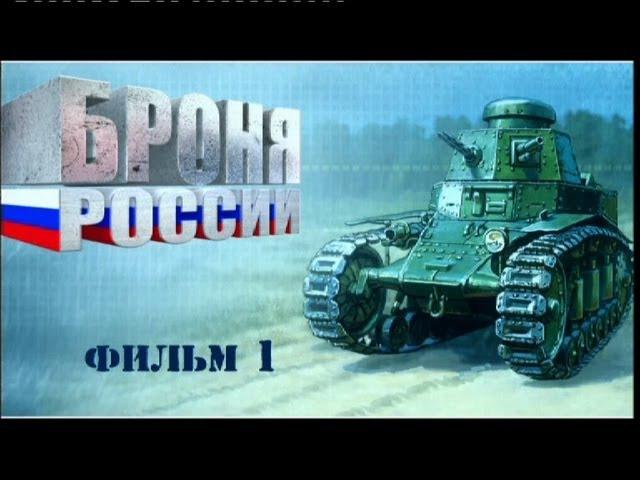 Броня России Фильм 1