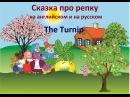 Сказка Репка на английском и на русском | The Turnip - russian fairy tale