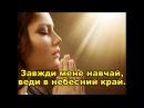 За все Тобі я дякую Християнське Караоке Християнські пісні