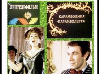 """Карамболина-карамболетта"" Фильм 1983- Music from Kalman's Operettas (Film)"