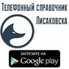 Телефонный справочник Лисаковска