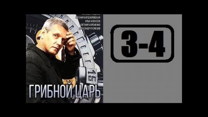 Грибной царь 3 4 серия 2014 Детектив Криминал Драма Фильм
