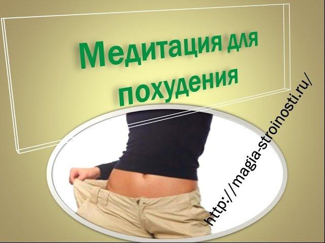 Медитация Для Похудения Мантра Похудения. Топ-5 эффективных медитаций для похудения