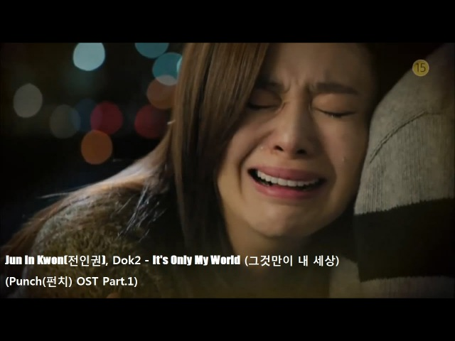 MV Punch 2014 OST Part 1 Jeon In Kwon It's Only My World ENG Korean Rom Han