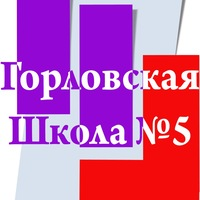 Горловская Общеобразовательная Школа І-ІІІст.,№5