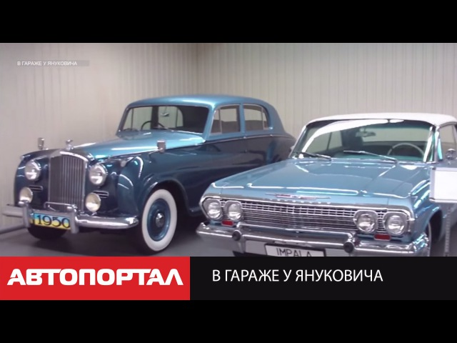 В гараже у Януковича car collection of Yanukovych