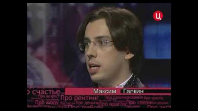 Максим Галкин Временно Доступен