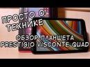 Prestigio Multipad Visconte Quad - Обзор планшета на Windows 8.1