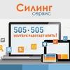 СилингСервис Ремонт ноутбуков и др. Йошкар-Ола